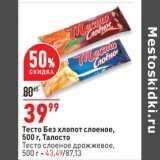 Магазин:Окей,Скидка:Тесто Без хлопот слоеное, Талосто - 39,99 руб / Тесто слоеное дрожжевое 500 г - 43,49 руб