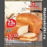 Хлеб Монастрыский , Вес: 400 г