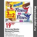 Скидка: Батончик Nestle Nesquik/ Fitness
