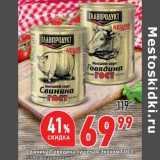 Магазин:Окей,Скидка:Свинина / Говядина тушеная Эконом ГОСТ Главпродукт