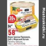 Магазин:Окей,Скидка:Икра трески Премиум, 240 г Морской котик - 58,99 руб / Печень трески 115 г - 89,99 руб
