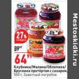 Магазин:Окей,Скидка:Клубника /Малина / Облепиха / Брусника протертая с сахаром, Заветный погребок
