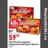 Торт МаСКа Медовик , Вес: 340 г