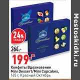 Скидка: Конфеты Вдохновение Mini Desser / Mini Cupcakes Красный Октябрь