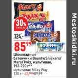 Скидка: Шоколадные батончики  Bounty /Snickers / Mars / Twix мультипак