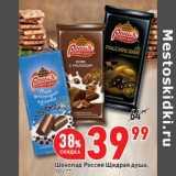 Шоколад Россия Щедрая душа, Вес: 90 г