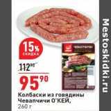 Колбаски из говядины Чевапчичи О'КЕЙ , Вес: 260 г