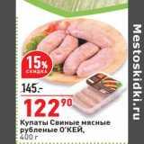 Купаты свиные мясные рубленые О'КЕЙ , Вес: 400 г
