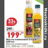 Масло оливковое О'КЕЙ - 199,00 руб/ Масло оливковое E.V. - 219,00 руб , Объем: 500 мл