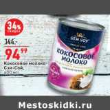 Кокосовое молоко Сэн-Сой , Объем: 400 мл
