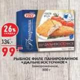 """Рыбное филе панировочное """"Дальневосточное"""" замороженное"""