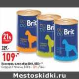Консервы для собак Brit / Сердце и печень