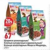 Магазин:Окей,Скидка:Шарики шоколадные /Хлопья кукурузные карамельные / Кольца шоколадные Маша и Медведь