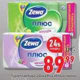 Скидка: Туалетная бумага Zewa Plus