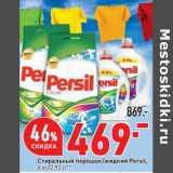 Скидка: Стиральный порошок /жидкий Persil