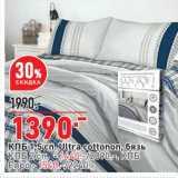 КПБ 1,5 сп. Ultra cotton бязь - 1390,00 руб / КПБ 2 сл - 1440,00 руб/ КПБ евро - 1540,00 руб