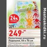 Полотенце махровое Ладошки 50 х 70 см - 249,00 руб / Полотенце махровое 70 х 130 см - 649,00 рую