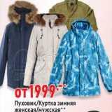 Скидка: Пуховик /Куртка зимняя женская /мужская