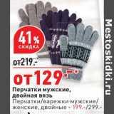 Скидка: Перчатки мужские - 129,00 руб /двойная вязь ; Перчатки /варежки мужские, женские двойные - 199,00 руб