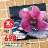 Скидка: Весы напольные Орхидея Centek СЕ-2421