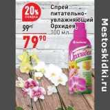 Спрей питательно-увлажняющий Орхидея