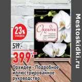 Скидка: Орхидея подробное иллюстрированное руководство