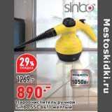 Пароочиститель ручной Sinbo SSC 6411 желтый