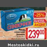 Билла Акции - Масло сливочное Экомилк