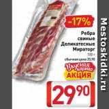 Скидка: Ребрышки свиные деликатесные Мираторг