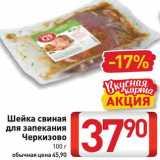 Билла Акции - Шейка свиная для запекания Черкизово