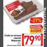 Билла Акции - Стейк из печени свиной Мираторг