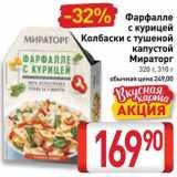 Скидка: Фарфалле с курицей/колбаски с капустой Мираторг