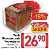 Хлеб Бородинский, Вес: 390 г