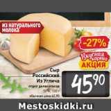 Магазин:Билла,Скидка:Сыр Российский