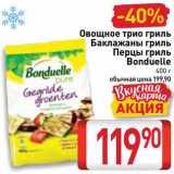 Скидка: Трио овощное гриль/баклажаны, перцы гриль Bonduelle