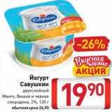 Йогурт Савушкин, Вес: 120 г