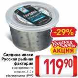 Билла Акции - Сардина иваси Русская рыбная фактория