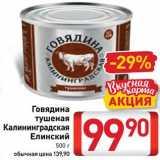 Магазин:Билла,Скидка:Говядина Калининградская