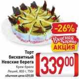 Скидка: Торт Невские берега