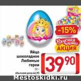 Магазин:Билла,Скидка:Яйцо шоколадное Любимые герои