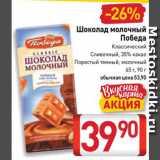 Магазин:Билла,Скидка:Шоколад Победа