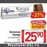 Магазин:Билла,Скидка:Батончик Voyage