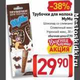 Магазин:Билла,Скидка:Трубочки для молока MyMu