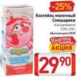 Магазин:Билла,Скидка:Коктейль молочный Смешарики