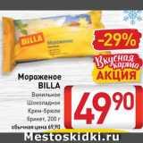Скидка: Мороженое Billa