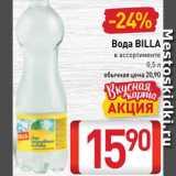 Магазин:Билла,Скидка:Вода BILLA
