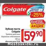 Магазин:Билла,Скидка:Зубная паста COLGATE