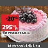 Скидка: Торт Розовое облако