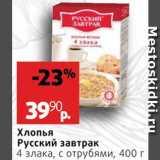 Скидка: Хлопья Русский завтрак