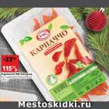 Скидка: Карпаччо из куриного филе Балтика
